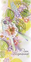 Упаковка поздравительных открыток ручной работы - С Днем Рождения Женские №Р1069 - 5шт