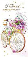 Упаковка поздравительных открыток ручной работы - С Днем Рождения Женские №Р1071 - 5шт