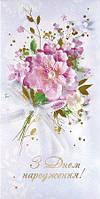 Упаковка поздравительных открыток ручной работы - С Днем Рождения Женские №Р1070 - 5шт