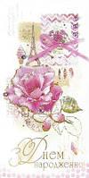 Упаковка поздравительных открыток ручной работы - С Днем Рождения Женские №Р1111 - 5шт