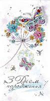 Упаковка поздравительных открыток ручной работы - З Днем Народження Жіночі №Р1059 - 5шт