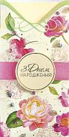 Упаковка поздравительных открыток ручной работы - З Днем Народження Жіночі №Р1072 - 5шт