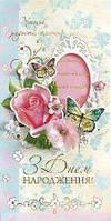 Упаковка поздравительных открыток ручной работы - З Днем Народження Жіночі №Р1142 - 5шт