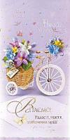Упаковка поздравительных открыток ручной работы - Поздравляем Женские №Р1096 - 5шт