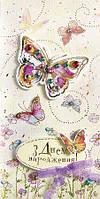 Упаковка поздравительных открыток ручной работы - З Днем Народження Жіночі №Р1062 - 5шт