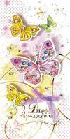Упаковка поздравительных открыток ручной работы - З Днем Народження Жіночі №Р1063 - 5шт