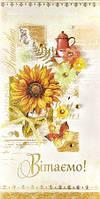 Упаковка поздравительных открыток ручной работы - Поздравляем Женские №Р1108 - 5шт