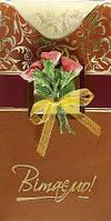 Упаковка поздравительных открыток ручной работы - Вітаємо Жіночі №Р948 - 5шт