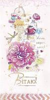 Упаковка поздравительных открыток ручной работы - Вітаю Жіночі №Р1109 - 5шт