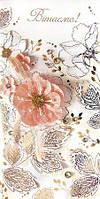 Упаковка поздравительных открыток ручной работы - Вітаємо Жіночі №Р1068 - 5шт