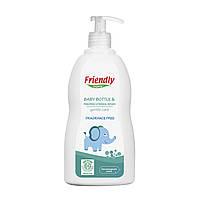 Органическое моющее средство для детской посуды, бутылок, сосок Friendly organic 500 мл