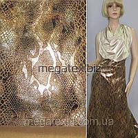Замша искусственная коричневая с коричневый беж рисунок рептилия ш.150 флок  ткань