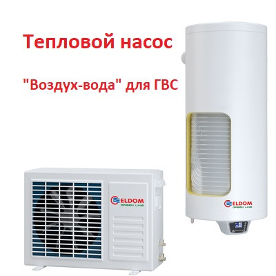 Тепловой насос для ГВС с бойлером на 150 л. со встроенным теплообменником