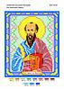 """Схема для частичной вышивки бисером 15х12 см  """"Св. Апостол Павел"""""""