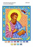 """Схема для частичной вышивки бисером 15х12 см  """"Св. апостол Матвей"""""""