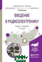 Штыков В.В. Введение в радиоэлектронику. Учебник и практикум для вузов