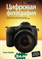 Келби Скотт Цифровая фотография. Том 1. Простые советы, как сделать ваши фотографии похожими на снимки профессиональных фотографов!