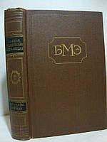 Большая медицинская энциклопедия Том 2