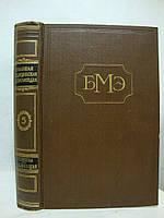 Большая медицинская энциклопедия Том 5