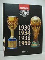 Все чемпионаты мира по футболу с 1930 по 2010 гг. Том 1