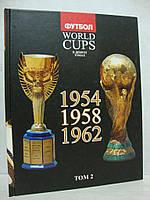Все чемпионаты мира по футболу с 1930 по 2010 гг. Том 2