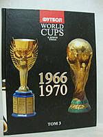 Все чемпионаты мира по футболу с 1930 по 2010 гг. Том 3
