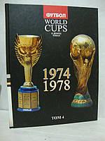 Все чемпионаты мира по футболу с 1930 по 2010 гг. Том 4