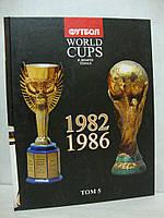 Все чемпионаты мира по футболу с 1930 по 2010 гг. Том 5