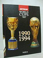 Все чемпионаты мира по футболу с 1930 по 2010 гг. Том 6