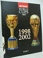 Все чемпионаты мира по футболу с 1930 по 2010 гг. Том 7