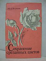 Сохранение срезанных цветов. Учебное пособие