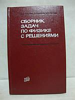 Сборник задач по физике с решениями