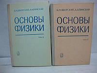 Основы физики (комплект из 2 книг)
