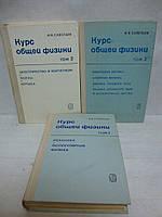 Курс общей физики (комплект из 3 книг)