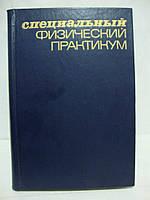 Специальный физический практикум. В 3 томах. Том 3