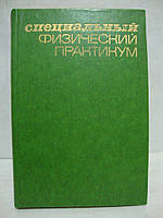 Специальный физический практикум. В 3 томах. Том 2