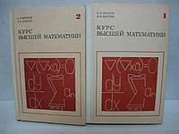 Курс высшей математики (комплект из 2 книг)
