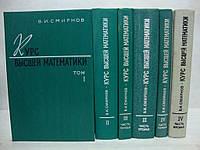 Курс высшей математики. В 4 томах (комплект из 6 книг)