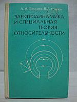 Электродинамика и специальная теория относительности