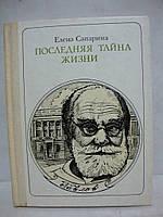 Последняя тайна жизни: И. П. Павлов