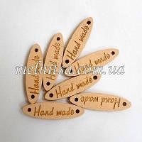 """Бирка деревянная """"Hand made"""", 8х28 мм,  5 шт."""