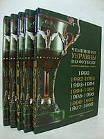 История чемпионатов Украины по футболу в 5 томах