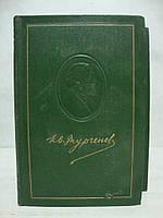 И.С.Тургенев. Собрание сочинений в 12 томах. Том 4