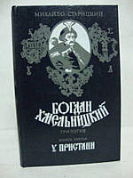 Богдан Хмельницкий. Трилогия. Книга 3