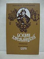 Богдан Хмельницкий. Трилогия. Книга 2