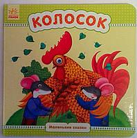 Книга-картонка Маленькие сказки: Колосок С542002Р Ранок Украина