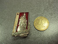 Краснодон №3011