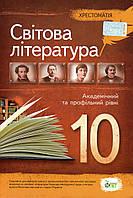 Хрестоматія, Світова література 10 клас. (вид.: ПЕТ)