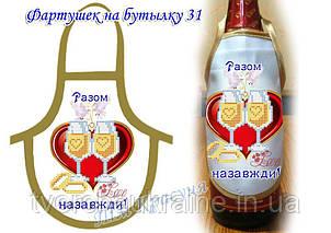 Фартушек №31