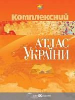 Комплексний атлас України. (Картографія)